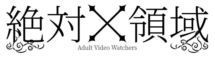 絶対領域 Adult Video Watchers